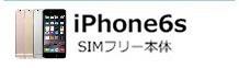 iPhone6s SIMフリー本体