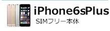 iPhone6sPlus SIMフリー本体