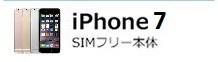 iPhone7 SIMフリー本体