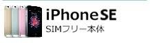 iPhoneSE SIMフリー本体