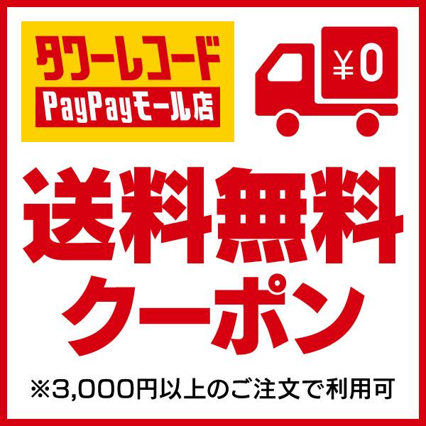 送料無料クーポン【タワーレコード PayPayモール店】