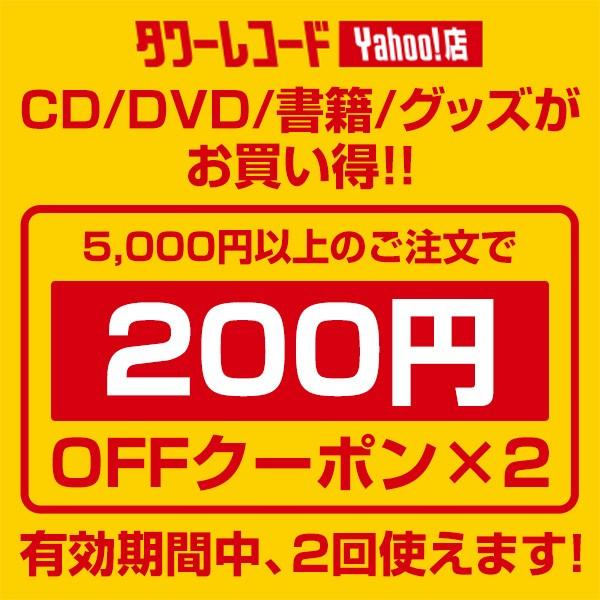 タワーレコード Yahoo!店【200円オフ】クーポン