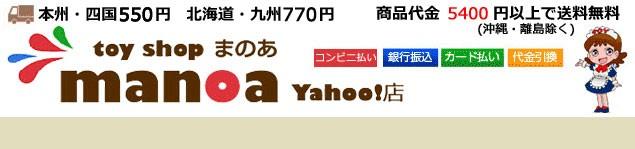 トイショップまのあ ヤフー店 Yahoo!ショッピング