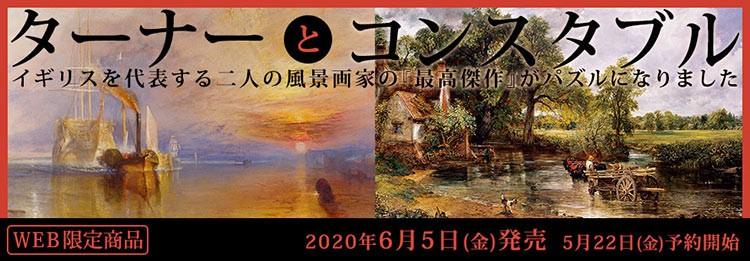 【WEB限定】風景画 <ターナー、コンスタブル> 予約開始(6/5発売)
