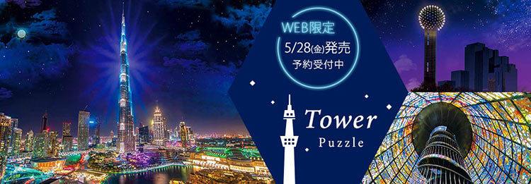 【WEB限定】タワー 予約開始(5/28発売)