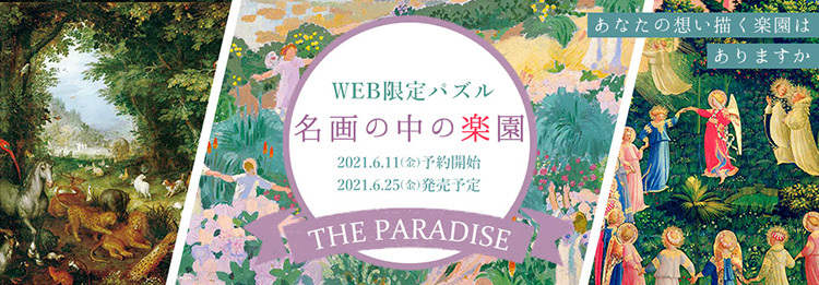 【WEB限定】天国 予約開始(6/25発売)