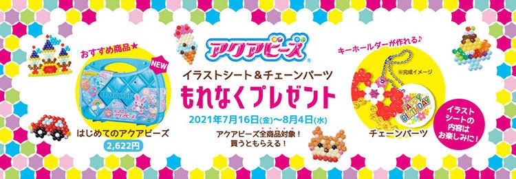 アクアビーズ+おまけ付きキャンペーン!
