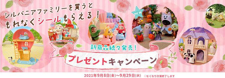 シルバニアファミリー+おまけシールもらえる☆プレゼントキャンペーン!