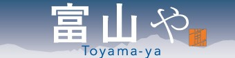 富山や ロゴ