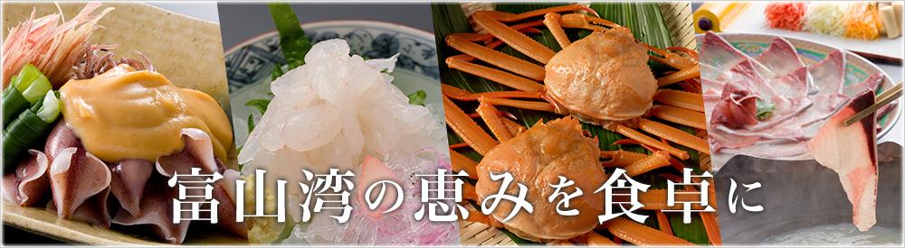 富山湾の恵みを食卓に