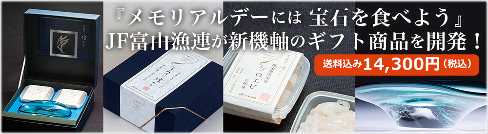 『富山湾の煌めき』ギフトセット