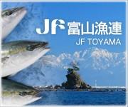 JFとやま漁連