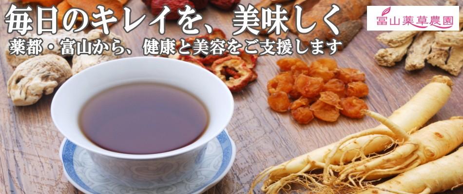 健康茶 富山薬草農園楽天市場店:富山薬草農園は、健やかな生活ををご支援します。