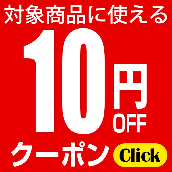 対象商品限定 10円OFF!