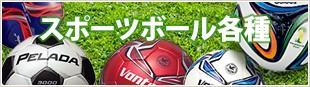 スポーツボール各種