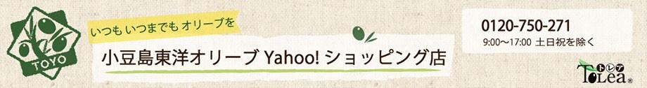 小豆島東洋オリーブ Yahoo!ショッピング店