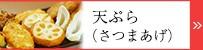 天ぷら(さつまあげ)