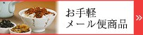 お日持ち商品(真空パック)