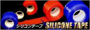 シリコンテープ