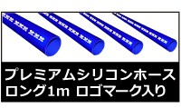 プレミアム(ロゴ入り)ロング1m