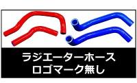 ラジエターホース(ロゴ無し)
