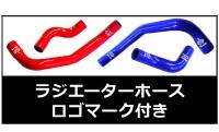 ラジエターホース(ロゴ入り)