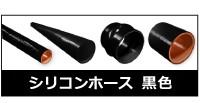 ハイテクシリコンホース(黒色)