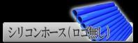 シリコンホース(ロゴ無し)