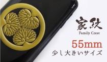 55mm家紋