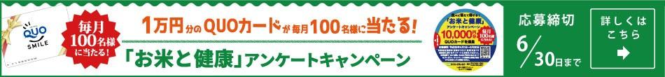 「お米と健康」アンケートキャンペーン