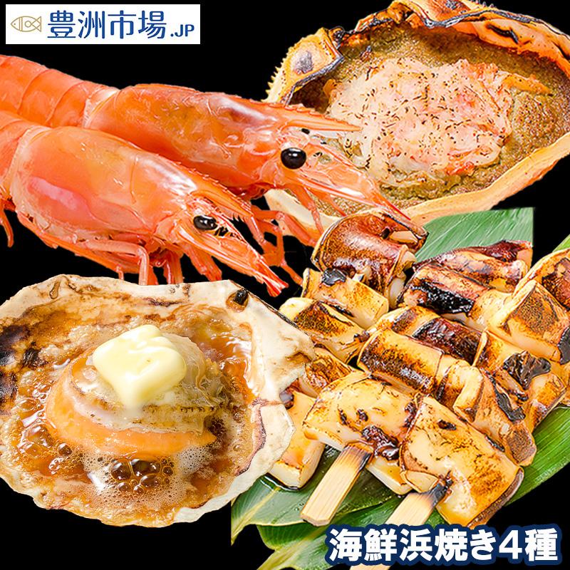 海鮮浜焼き 4種セット