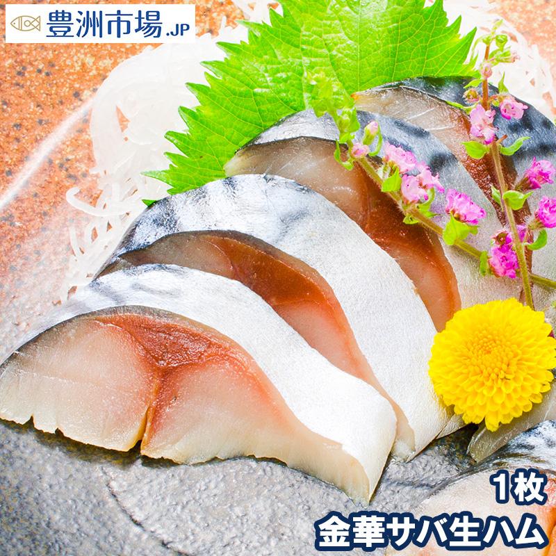 金華サバ生ハム12