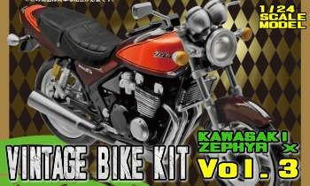 1/24スケール ヴィンテージバイクキットVol.3 カワサキ ゼファーX