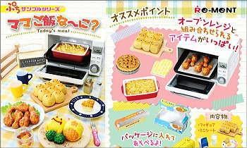 ぷちサンプルシリーズ ママご飯な〜に?