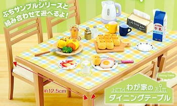 ぷちサンプルシリーズ わが家のダイニングテーブル
