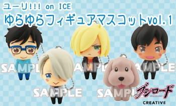 ユーリ!!! on ICE ゆらゆらフィギュアマスコット Vol.1