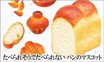 たべられそうでたべられない パンのマスコット(再販)