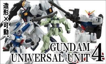 機動戦士ガンダム ユニバーサルユニット4