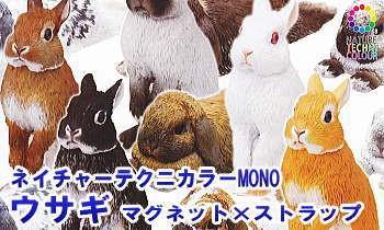 ネイチャーテクニカラーMONO ウサギ マグネット×ストラップ(再販)