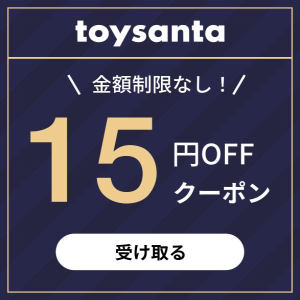 【トイサンタ】全商品に使える感謝の15円OFFクーポン(4/27-5/11)
