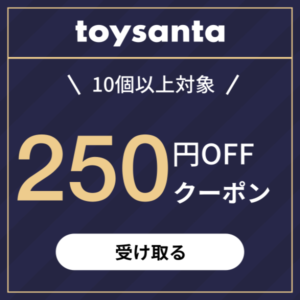 【全商品対象】10個以上お買上げでご利用頂ける250円OFFクーポン(4/27-5/11)