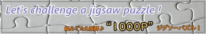 1000ピースジグソーパズル
