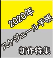 2020年スケジュール手帳