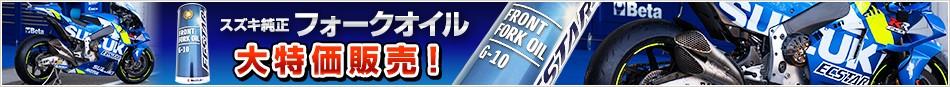 スズキ純正フォークオイル大特価販売!
