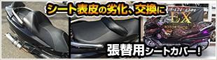 シート表皮の劣化、交換に張替用シートカバー!