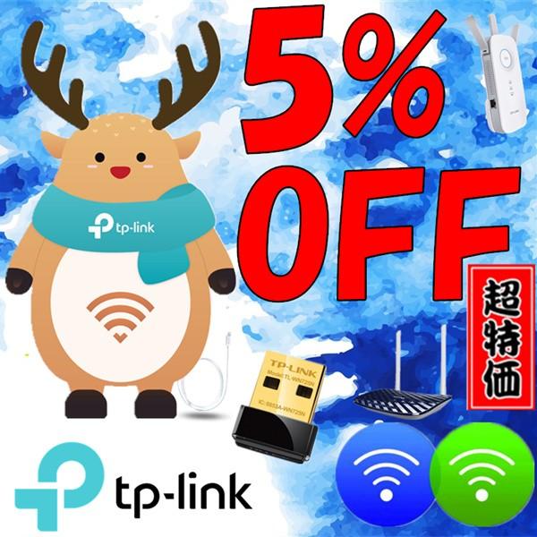 TP-Link Yahoo!ショッピングダイレクトショップ開店1周年記念特典[人気復活]