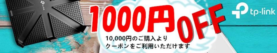 ついに日本進出!10億ユーザーから愛顧をいただくTP-Link