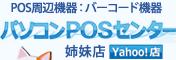 パソコンPOSセンターYahoo店