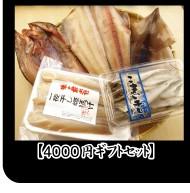 4000円ギフトセット