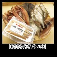 5000円ギフトセット